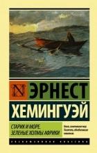 Эрнест Хемингуэй - Старик и море. Зеленые холмы Африки. (сборник)