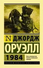 Джордж Оруэлл - 0984