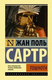 Жан Поль Сартр — Тошнота