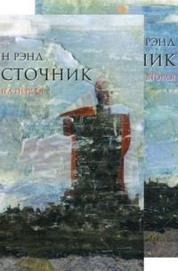 Айн Рэнд - Источник (комплект из 2 книг)
