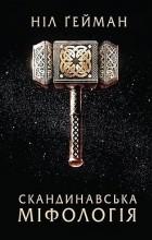 Ніл Ґейман - Скандинавська міфологія