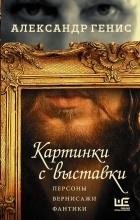 Александр Генис - Картинки из выставки