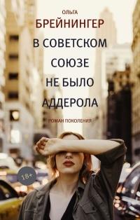 Ольга Брейнингер — В Советском Союзе не было аддерола