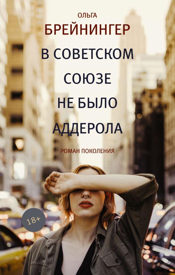 В Советском Союзе не было аддерола - Ольга Брейнингер
