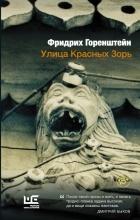 Фридрих Горенштейн - Улица Красных Зорь. Сборник