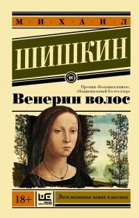 Михаил Шишкин — Венерин волос