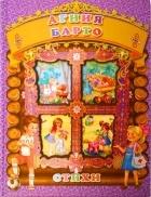 Агния Барто - Стихи (сборник)