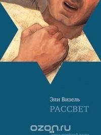 Эли Визель - Рассвет