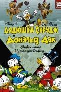 Дон Роса - Дядюшка Скрудж и Дональд Дак: Возвращение в Ужасную долину