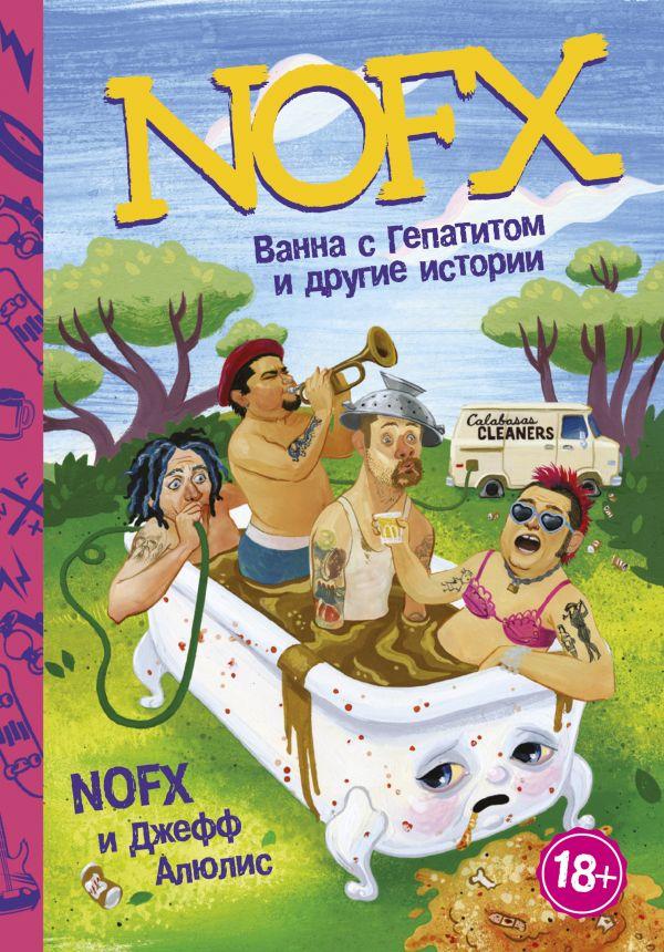NOFX. Ванна с гепатитом и другие истории - Джефф Алюлис