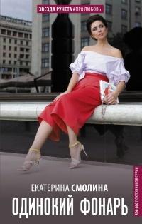 Екатерина Смолина — Одинокий фонарь