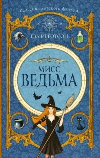 Ева Ибботсон - Мисс Ведьма