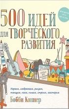 Бобби Коннер - 500 идей для творческого развития
