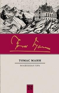 Томас Манн — Волшебная гора