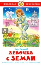 Кир Булычёв - Девочка с Земли