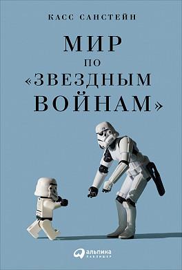 Мир по «Звездным войнам» Касс Санстейн