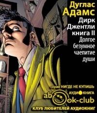 Дуглас Адамс - Долгое безумное чаепитие души