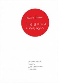 Эрлинг Кагге - Тишина в эпоху шума. Маленькая книга для большого города