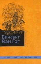 Север Гансовский - Винсент Ван Гог