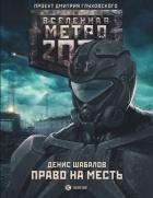 Денис Шабалов - Метро 2033: Право на месть