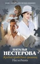 Наталья Нестерова — Жребий праведных грешниц. Наследники