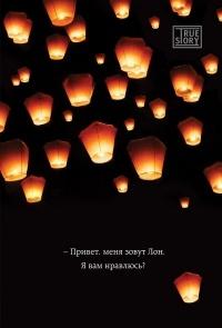 Джулия Мансанарес, Дерек Кент — Привет, меня зовут Лон. Я вам нравлюсь? Реальная история девушки из Таиланда
