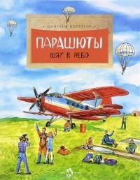 Дмитрий Пентегов - Парашюты. Шаг в небо
