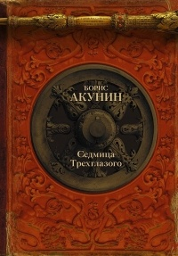 Борис Акунин - Седмица Трехглазого. Убить змееныша (сборник)