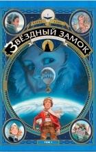 Алекс Алис - Звездный замок. 1869: покорение космоса. Том 1