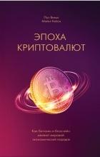 - Эпоха криптовалют. Как биткойн и блокчейн меняют мировой экономический порядок