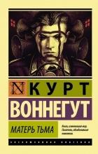 Курт Воннегут - Матерь Тьма