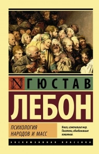 История может увековечивать только мифы (с) Рецензия на книгу «Психология народов и масс»