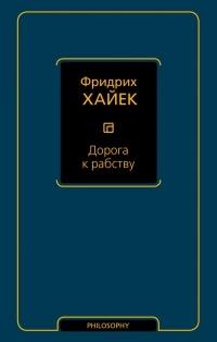 Фридрих Хайек - Дорога к рабству