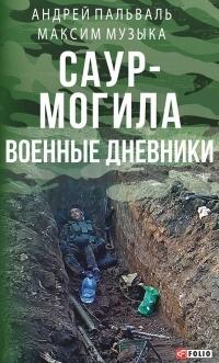 - Саур-Могила. Военные дневники (сборник)