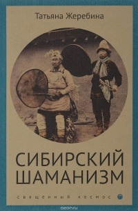 Татьяна Жеребина - Сибирский шаманизм. Этнокультурный атлас