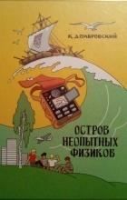 Кирилл Домбровский - Остров неопытных физиков