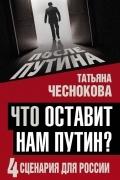 - Что оставит нам Путин? 4 сценария для России