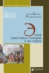 Ольга Добиаш-Рождественская - Эпоха крестовых походов и ее герои