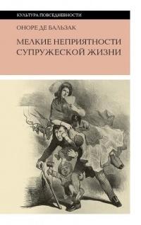 Оноре де Бальзак - Мелкие неприятности супружеской жизни. Физиология брака (сборник)