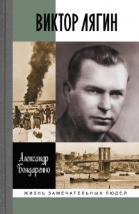 Александр Бондаренко - Виктор Лягин
