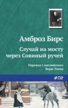 Амброз Бирс - Случай на мосту через Совиный ручей (сборник)