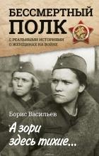 Васильев Борис Львович — А зори здесь тихие... С реальными историями о женщинах на войне