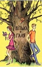 Валентин Чемерис - Вітька + Галя, або Повість про перше кохання