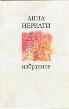 Анна Неркаги - Избранное. Сочинения в 2-х томах. Том 1.