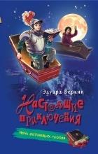 Эдуард Веркин - Ночь летающих гробов