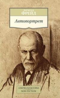 Зигмунд Фрейд — Автопортрет