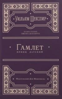 Уильям Шекспир — Гамлет, принц датский