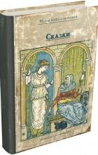 Малая книга с историей - Сказки с иллюстрациями Уолтера Крейна