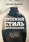 Михаил Диденко - Русский стиль выживания. Как остаться в живых одному в лесу