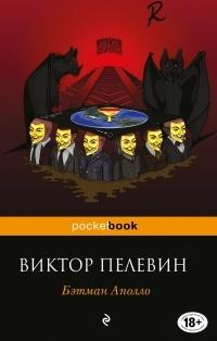 Виктор Пелевин — Бэтман Аполло